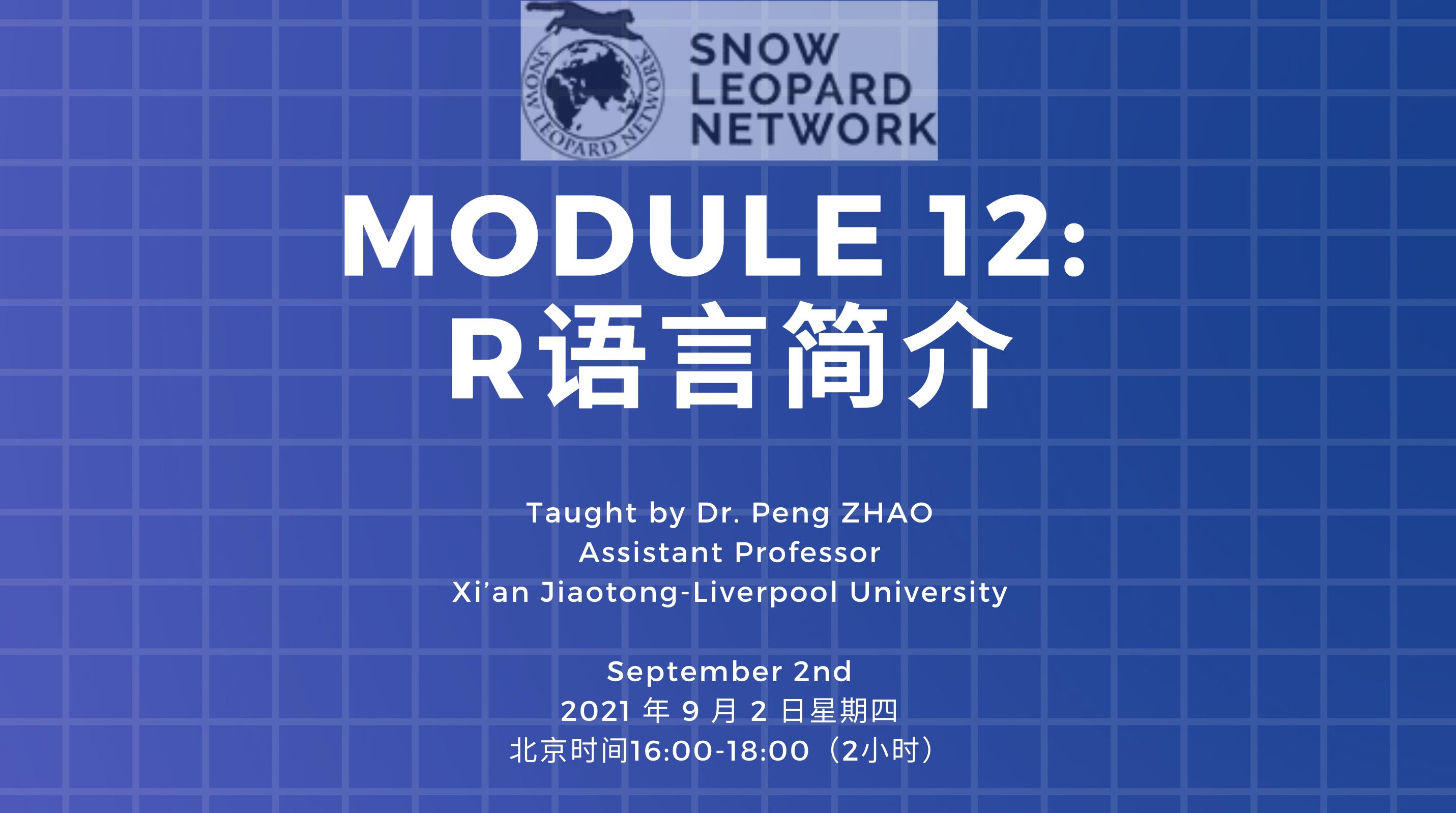 Module 12: R语言简介